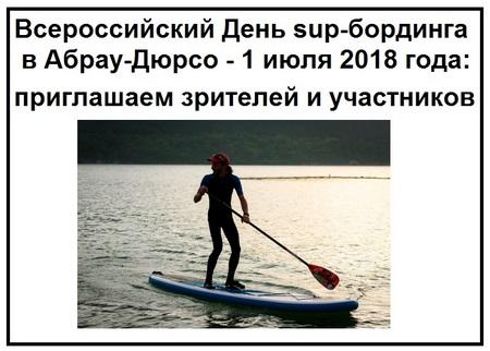 Всероссийский День sup-бординга в Абрау-Дюрсо