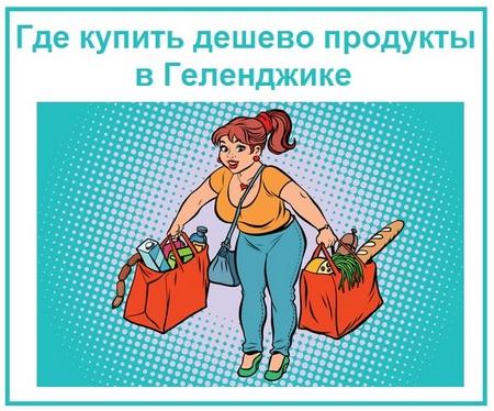 Где купить дешево продукты в Геленджике