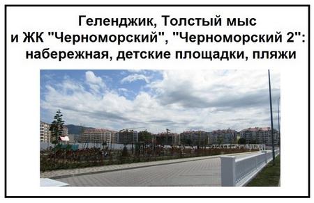 Геленджик, Толстый мыс и ЖК Черноморский, Черноморский 2, набережная, детские площадки, пляжи