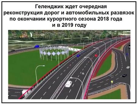 Геленджик ждет очередная реконструкция дорог и автомобильных развязок по окончании курортного сезона 2018 года и в 2019 году