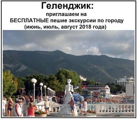 Геленджик приглашаем на БЕСПЛАТНЫЕ пешие экскурсии по Геленджику июнь, июль, август 2018 года