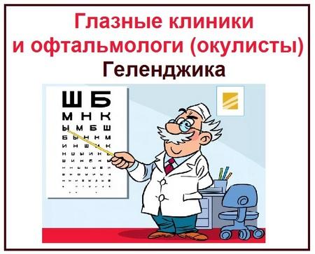Глазные клиники и офтальмологи окулисты Геленджика