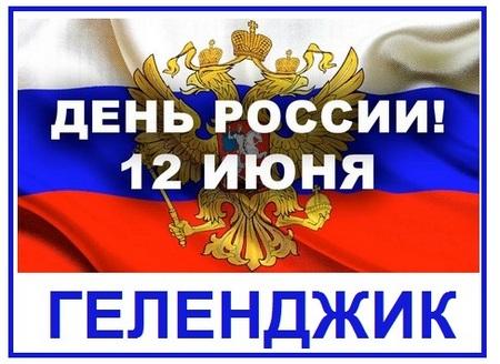 День России в России