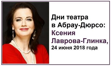 Дни театра в Абрау-Дюрсо Ксения Лаврова-Глинка, 24 июня 2018 года