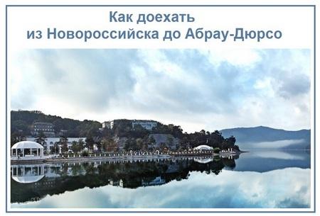 Как доехать из Новороссийска до Абрау-Дюрсо