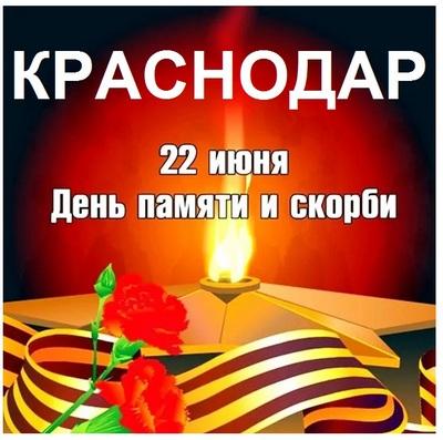Краснодар 22 июня