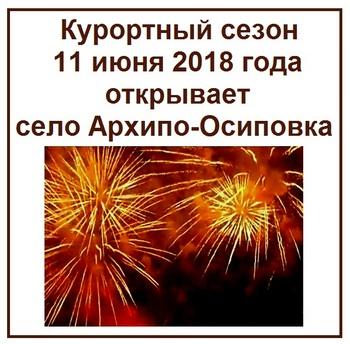 Курортный сезон 11 июня 2018 года открывает село Архипо-Осиповка
