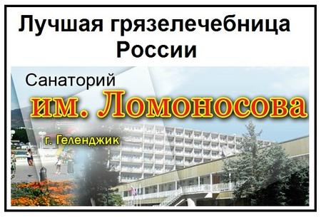 Лучшая грязелечебница России