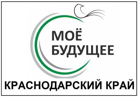 Мое будущее - Краснодарский край