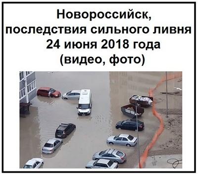 Новороссийск последствия сильного ливня 24 июня 2018 года видео фото