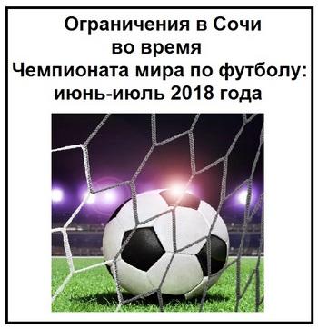 Ограничения в Сочи во время Чемпионата мира по футболу июнь-июль 2018 года