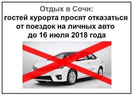 Отдых в Сочи гостей и жителей курорта просят отказаться от поездок на личных авто до 16 июля 2018 года