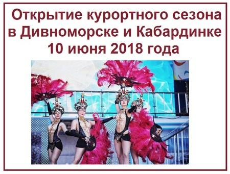Открытие курортного сезона в Дивноморском и Кабардинке 10 июня 2018 года