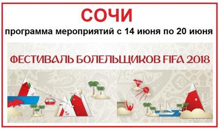 Программа мероприятий с 14 июня по 20 июня