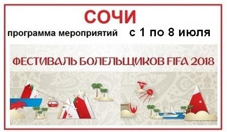 Программа-фестиваля-болельщиков-в-Сочи-с-1-по-8-июля