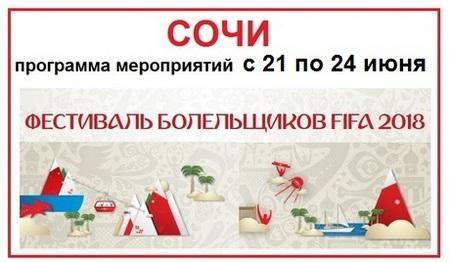 Программа фестиваля болельщиков в Сочи с 21 по 24 июня