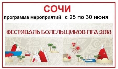 Программа фестиваля болельщиков в Сочи с 25 по 30 июня