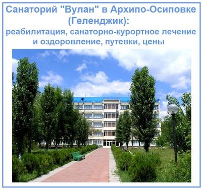 Санаторий Вулан в Архипо-Осиповке