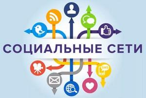 Социальные сети 1