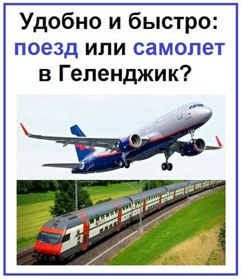 Удобно и быстро поезд или самолет в Геленджик