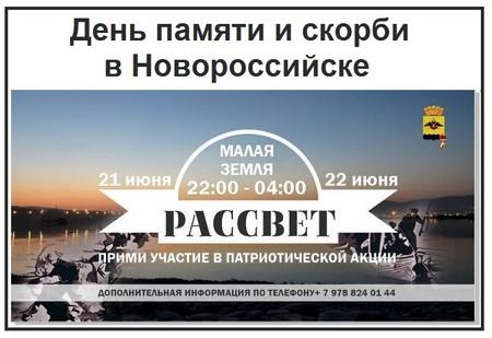 22 июня Новороссийскй