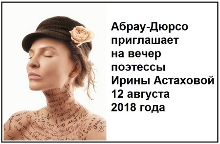 Абрау-Дюрсо приглашает на вечер поэтессы Ирины Астаховой 12 августа 2018 года