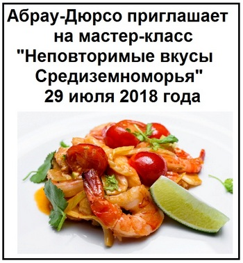 Абрау-Дюрсо приглашает на мастер-класс Неповторимые вкусы Средиземноморья 29 июля 2018 года