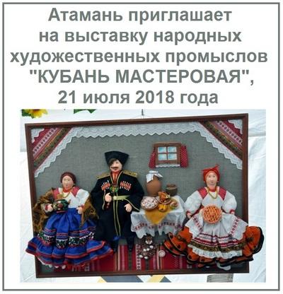 Атамань приглашает на выставку народных художественных промыслов КУБАНЬ МАСТЕРОВАЯ 21 июля 2018 года