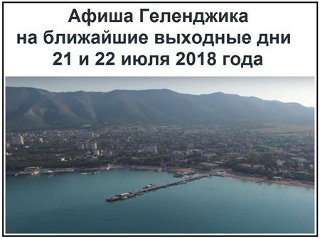 Афиша Геленджика на ближайшие выходные дни 21 и 22 июля 2018 года