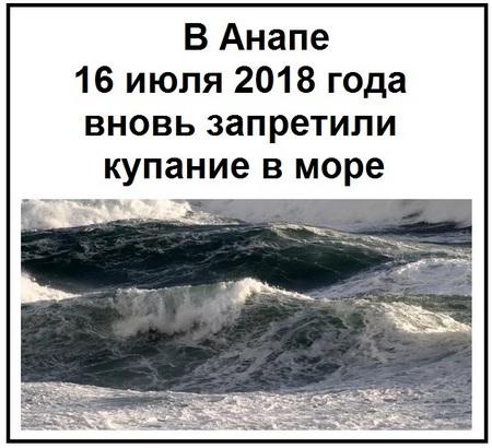 В Анапе 16 июля 2018 года вновь запретили купание в море