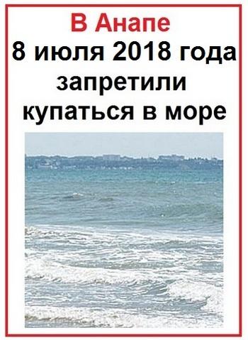 В Анапе 8 июля 2018 года запретили купание на всех пляжах из-за низкой температуры морской воды
