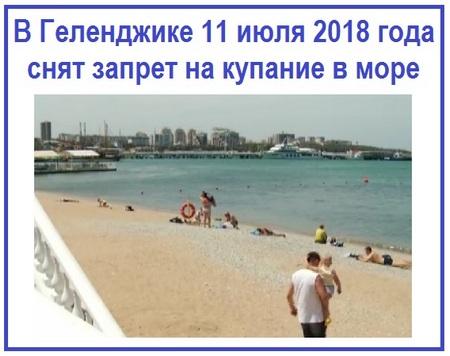 В Геленджике 11 июля 2018 года снят запрет на купание в море