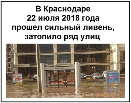 В Краснодаре 22 июля 2018 года прошел сильный ливень, затопило ряд улиц