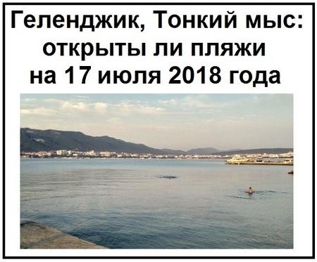 Геленджик Тонкий мыс открыты ли пляжи на 17 июля 2018 года