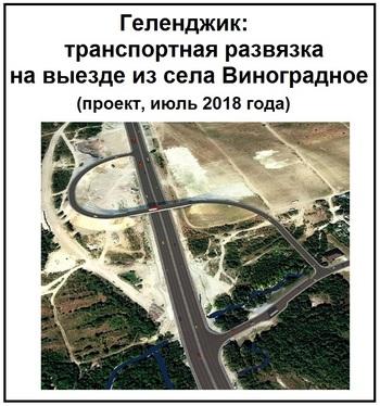 Геленджик транспортная развязка на выезде из села Виноградное проект, июль 2018 года