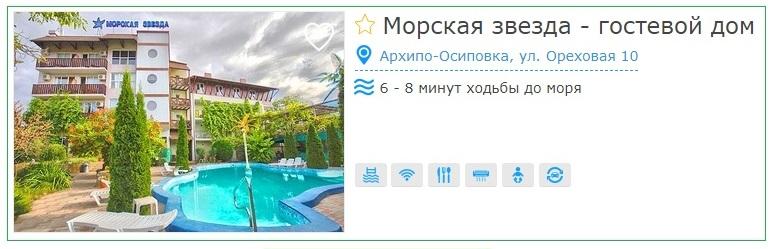 Гостевой дом Морская звезда А-О