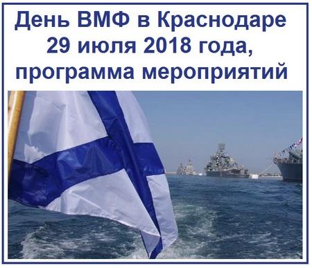 День ВМФ в Краснодаре 29 июля 2018 года программа мероприятий
