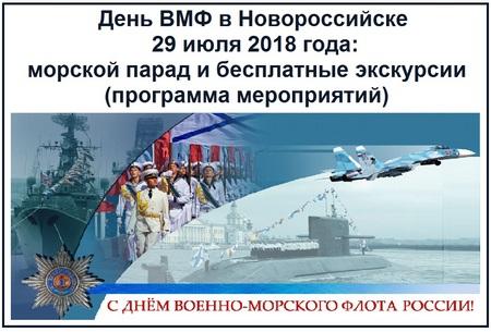 День ВМФ в Новороссийске 29 июля 2018 года морской парад и бесплатные экскурсии программа мероприятий