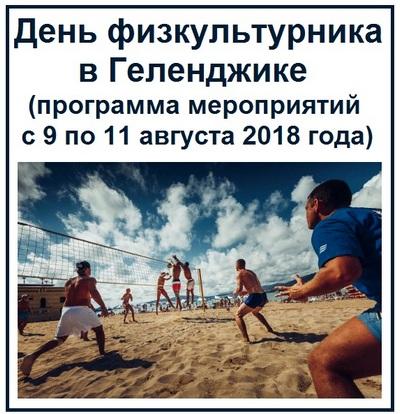 День физкультурника в Геленджике программа мероприятий с 9 по 11 августа 2018 года