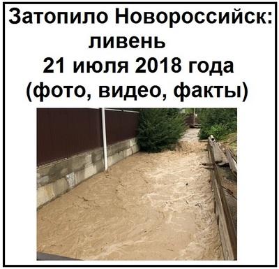 Затопило Новороссийск ливень 21 июля 2018 года фото, видео, факты