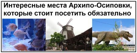 Интересные места Архипо-Осиповки, которые стоит посетить обязательно