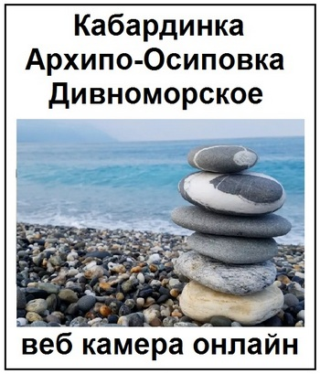 Кабардинка, Архипо-Осиповка, Дивноморское веб камера онлайн реальное время море