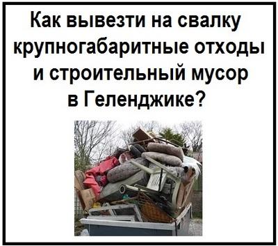 Как вывезти на свалку крупногабаритные отходы и строительный мусор в Геленджике