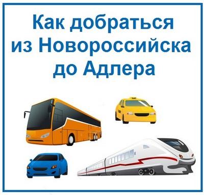Как добраться из Новороссийска до Адлера