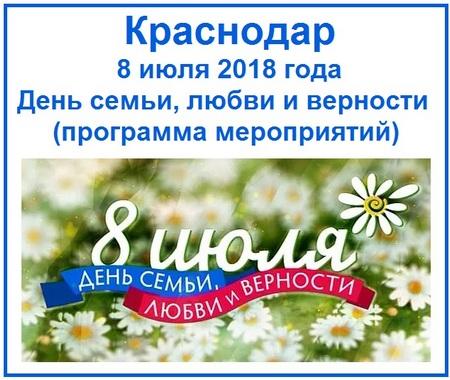 Краснодар 8 июля 2018 года День семьи, любви и верности программа мероприятий
