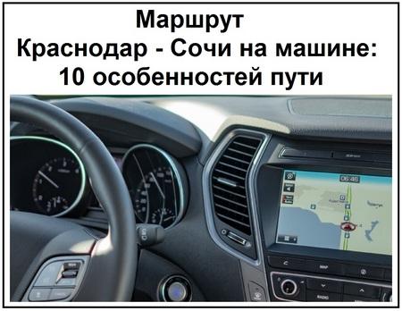 Маршрут Краснодар Сочи на машине 10 особенностей пути