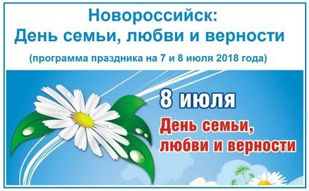 Новороссийск День семьи, любви и верности программа праздника на 7 и 8 июля 2018 года