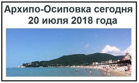 Новости Архипо-Осиповка сегодня 20 июля 2018 года