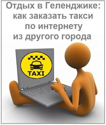Отдых в Геленджике как заказать такси по интернету из другого города