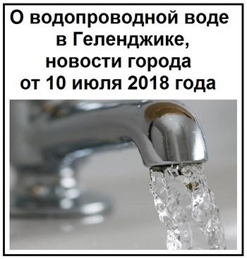О водопроводной воде в Геленджике, новости города от 10 июля 2018 года